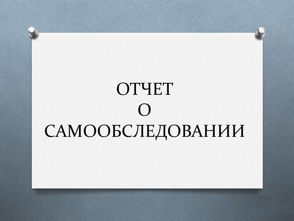 "Отчет о самообследовании МКОУ ""Кановская ОШ"" за 2019 год"